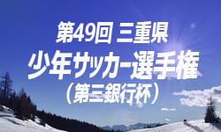 2018年度 第49回三重県選手権少年サッカー大会(第三銀行杯)U-12 1/20結果速報お待ちしています!!