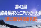 2018年度 JFA第9回全日本U-15女子フットサル大会秋田県大会 優勝は秋田LFC A!結果情報お待ちしております!