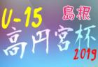 7/15結果掲載 JFA U-15 サッカーリーグ 2019 島根