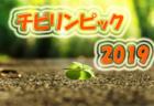 2018年度 JA共済カップ第8回山口県少年サッカーU-11 【周南ブロック予選】12/9結果速報!