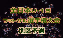 2018第30回全道U-15フットサル選手権大会 釧路地区予選 組合せ掲載!11/10,11開催!