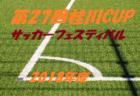 2018 コパンCUP U-10 10/20,21結果情報お待ちしています!!