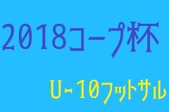 2018年度 第9回コープ杯争奪兼第24回U-10青森県少年フットサル大会西北五地区予選11/17結果速報!