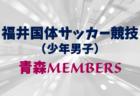 2018年度 愛知 名古屋地区U-11サッカーリーグ(前期)【全ブロック最終結果掲載!】