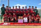 2018年度 天スタ杯・NFAスーパーカップチャレンジ 優勝はディアブロッサ高田2nd!