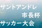2018年度第22回九州U-18女子サッカー選手権大会(宮崎開催)優勝は日置シーガルズ!結果表掲載