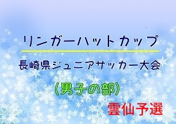 2018【U-11新人戦】 リンガーハットカップ長崎県ジュニアサッカー雲仙予選 優勝は国見FC!