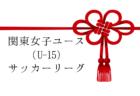 2018年度 第2回関東女子ユース(U-15)サッカーリーグ大会 11/18 結果速報、11/17も開催! 結果入力ありがとうございます!