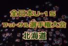 2018 JFA第24回全日本U-15フットサル選手権大会 北海道代表決定戦 出場チーム決定!12/8,9開催!