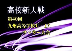 2018年度【高校新人戦】第40回九州高等学校U‐17サッカー大会(熊本開催) 2/16・17・18・19開催