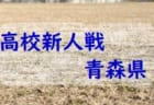 2018年度 第97回全国高校サッカー選手権岩手県大会結果表掲載!遠野高校が6年連続28回目の優勝!