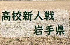2018年度 第53回岩手県高校新人サッカー大会(男子)11/17(土)1回戦結果掲載!<2・3回戦>11/18結果速報!