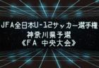 2018年度 JFA第42回全日本U-12サッカー選手権大会 神奈川県予選《FA 中央大会》 11/11 1・2回戦全結果&11/18 3・4回戦組み合わせ・開催情報速報! 多くの情報ありがとうございます!