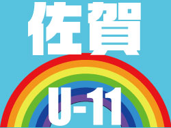 2018年度 第25回九州ジュニアU-11サッカー大会 佐賀県予選 優勝はPLEASURE SC RED!