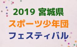 2019宮城県サッカースポーツ少年団フェスティバル3/23,24結果速報!