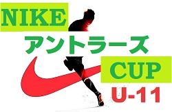 2018NIKEアントラーズCUP U-11決勝大会(茨城) 優勝は、鹿島アントラーズ!全試合結果掲載!