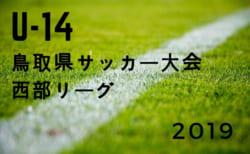 2019年度 U-14鳥取県サッカー大会 西部リーグ 結果速報!12/15.16 情報お待ちしております!