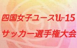 2018年度 第3回四国女子ユース(U-15)サッカー選手権大会 愛媛県予選会 10/20.21結果速報!