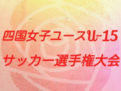 2018年度 第3回四国女子ユース(U-15)サッカー選手権大会 愛媛県予選会 10/20.21開催!組合せ決定!