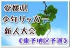 2018年度 第41回 愛媛県少年サッカー新人大会【東予地区予選】代表6チーム決定!情報いただきました!