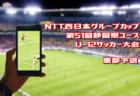 2018年度 NTT西日本グループカップ第51回静岡県ユースU-12サッカー大会 東部支部沼津地区予選 東部支部予選出場チーム決定!