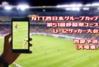 2018年度 NTT西日本グループカップ第51回静岡県ユースU-12サッカー大会 西部支部浜松地区予選 優勝はジュビロSS浜松!