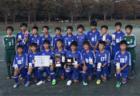 2018年度第47回埼玉県サッカー少年団大会 さいたま市南部地区予選 中央大会出場3チーム決定!