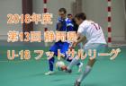 2018年度 愛知県 AIFA U-14 サッカーリーグ 西尾張 【12/8,9結果速報中!】 情報お待ちしております!