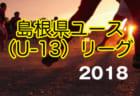 島根県ユース(U-13)リーグ2018 結果速報!情報おまちしています!