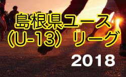 島根県ユース(U-13)リーグ2018 12/8,9結果掲載!情報ありがとうございます!
