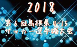 2018年度第6回島根県U-15サッカー選手権大会 11/11結果速報!