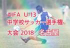 2018年度 JFA U11サッカーリーグ2018 西尾張リーグ  結果入力ありがとうございます!次回10/20-21