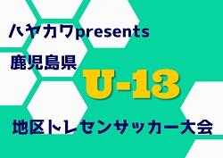 組合せ決定!ハヤカワpresents2019第12回鹿児島県U-13地区トレセンサッカー大会 12/25.26開催
