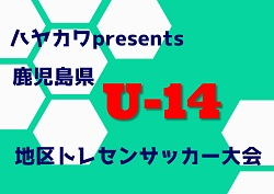 組合せ決定!ハヤカワpresents2019第31回鹿児島県U-14地区トレセンサッカー大会 12/25.26開催