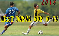 2018 WEST JAPAN CUP(ウエストジャパンカップ) U-16 参加チーム&組み合わせ決定! 12/24~開催!