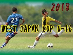 2018 WEST JAPAN CUP(ウエストジャパンカップ) U-16 参加チーム続々決定! 12/24~開催!