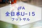 2018年度 JFA全日本U-15フットサル選手権大会東北大会 優勝はトゥリオーニ(青森)!