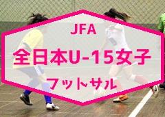 2018年度 JFA全日本U-15女子フットサル大会東北大会11/23,24開催!情報お待ちしております!