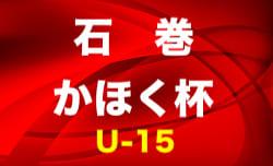 2018年度【宮城】石巻かほく杯U-15サッカー選手権<決勝T> 12/15結果速報!情報お待ちしております!