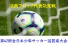U-13地域サッカーリーグ 2018 【北信越】 優勝はF.THREE(新潟)!全最終結果掲載