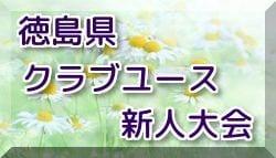 2018年度 第12回 徳島県クラブユースサッカー新人大会 11/3~開催!組合せ掲載!