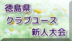 2018年度 第12回 徳島県クラブユースサッカー新人大会 1位は徳島ヴォルティス!全結果掲載!