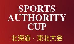 2018年度 第14回スポーツオーソリティカップ<北海道・東北大会>組合せ掲載!10/20開催!
