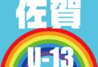 2018年度 第14回松江市中学校新人競技大会サッカーの部【島根県】優勝は松江二中!