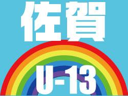 2018年度 第8回佐賀県クラブユース(U-13)サッカー大会 1/19結果更新!敗者復活戦1/20結果速報!