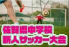 2019年度 帯広FC(北海道)ジュニアユース体験練習会のお知らせ!随時(火・木・土・日)開催!