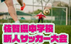 2018平成30年度佐賀県中学校新人サッカー大会 組合せ掲載!1/26.27.2/2.3開催!