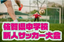 2018平成30年度佐賀県中学校新人サッカー大会 優勝は鍋島中!