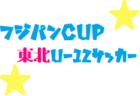 2018年度 THFAフジパンCUP第6回東北U-12サッカー大会結果掲載!優勝はベガルタ仙台(2連覇)!