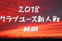 2018年度 第26回 秋田県クラブユース連盟 新人戦(U-14)一部結果掲載!優勝はブラウブリッツ秋田!情報お待ちしております!